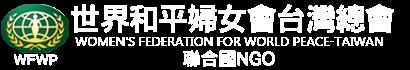 社團法人世界和平婦女會台灣總會 Women's Federation For World Peace-Taiwan